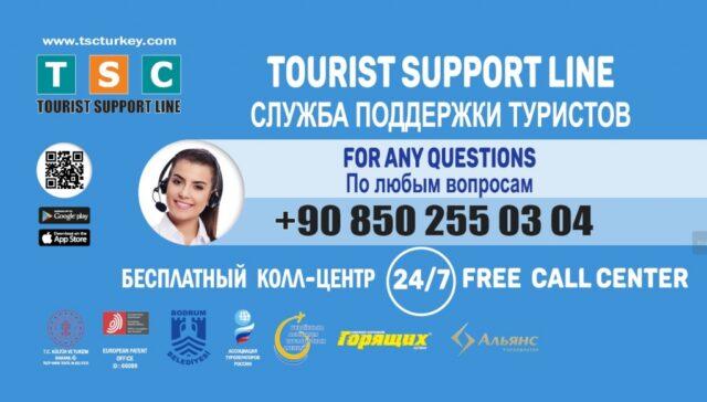 Bodrum'da Turist Destek Hattı Hizmete Girdi